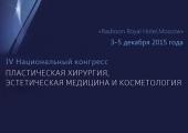 Национальный конгресс по пластической хирургии и косметлогии