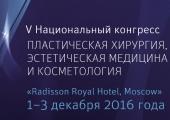 VНациональный Конгресс «Пластическая хирургия, эстетическая медицина икосметология» вМоскве
