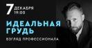 Роман Редин. Идеальная грудь