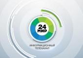 Телеканал МИР 24