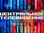 «Центральное Телевидение».